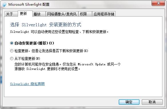 Microsoft Silverlight教程图片3