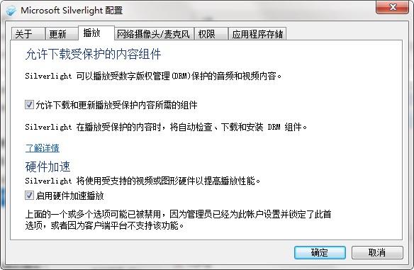Microsoft Silverlight教程图片4