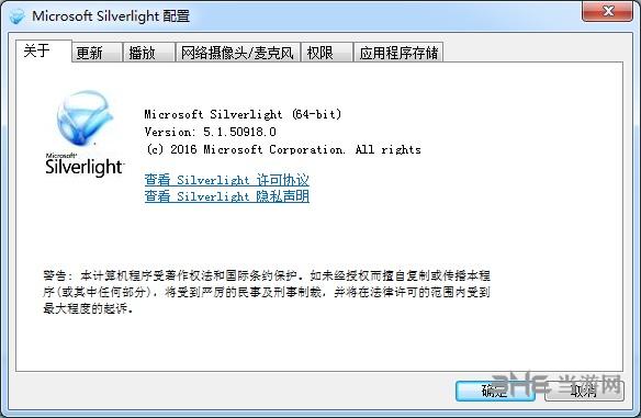 Microsoft Silverlight图片1