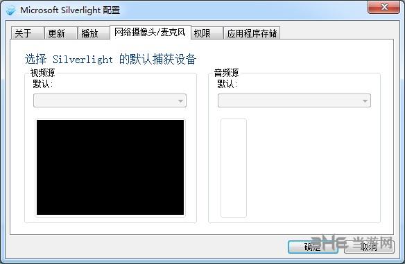 Microsoft Silverlight图片2