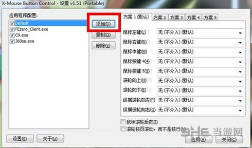 X-Mouse Button Control教程圖片1