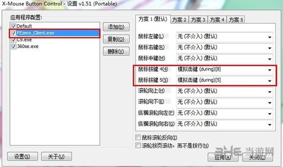 X-Mouse Button Control教程圖片3