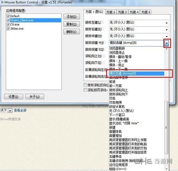 X-Mouse Button Control教程圖片4