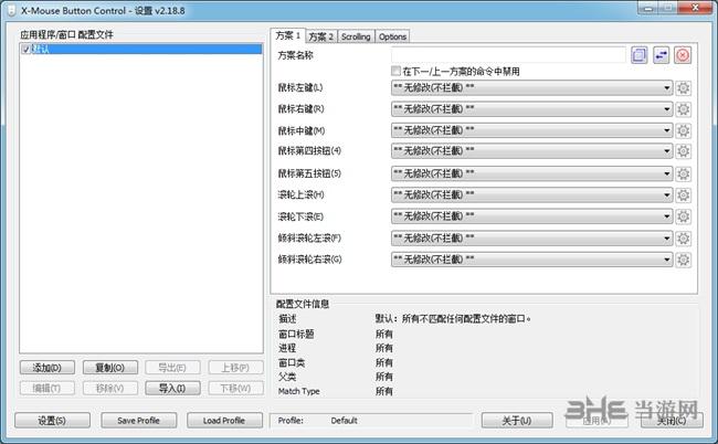 X-Mouse Button Control中文版圖片1