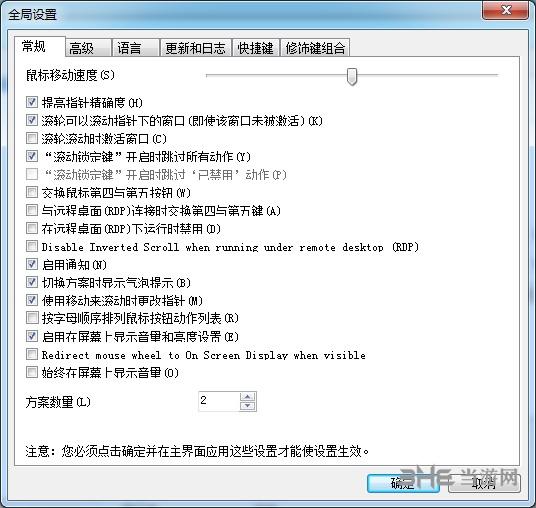 X-Mouse Button Control中文版圖片4