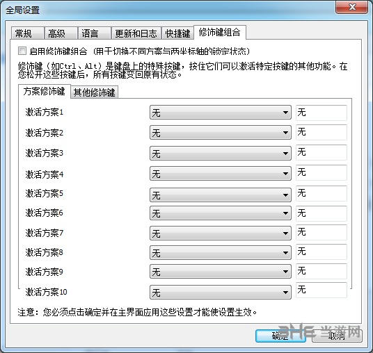 X-Mouse Button Control中文版圖片5