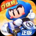 跑跑卡丁��速版apk安卓版1.2.2