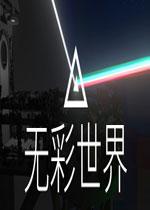无彩世界(Discolored)中文破解版
