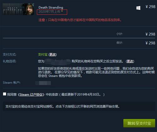 《死亡�R�\》Steam送�Y界面