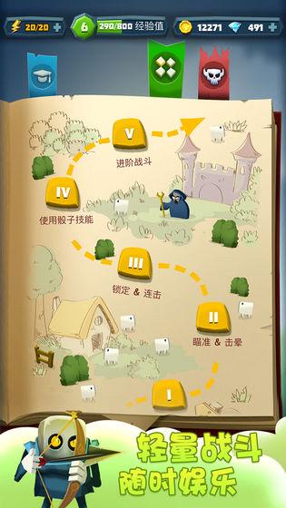 骰子猎人安卓版截图3