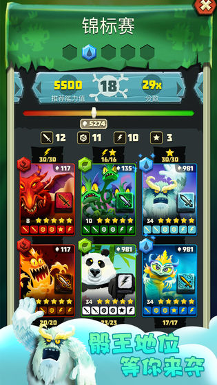 骰子猎人安卓版截图2
