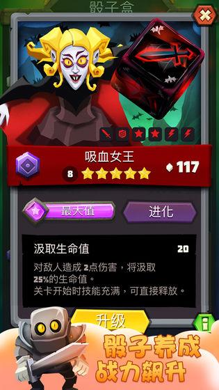 骰子猎人安卓版截图4