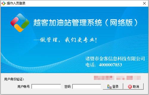 越客加油站會員管理軟件截圖1