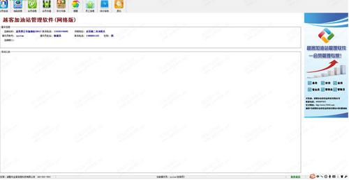 越客加油站會員管理軟件截圖2