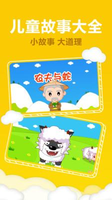 �����故事app截�D2