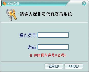 旭榮農資會員管理系統軟件截圖1