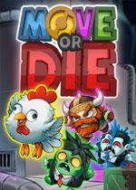 移动或死亡(Move or Die)中文版