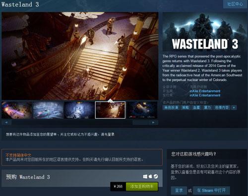 《废土3》Steam页面