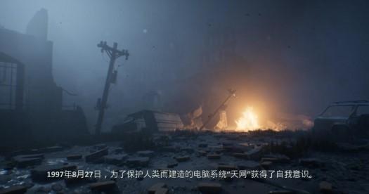 终结者:反抗军轩辕汉化补丁截图0