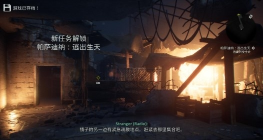 终结者:反抗军轩辕汉化补丁截图2