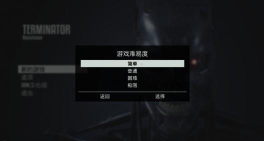 终结者:反抗军轩辕汉化补丁截图4