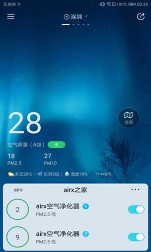 airx空气净化器手机客户端截图0
