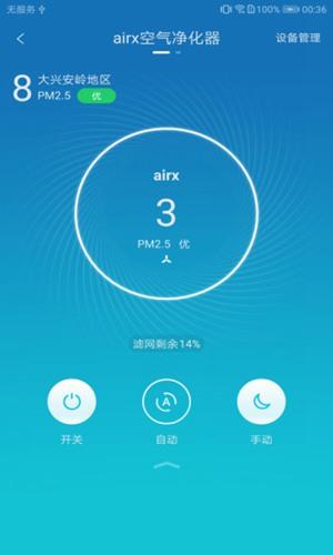 airx空气净化器手机客户端截图3