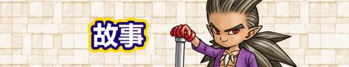 《勇者斗恶龙:建造者2》故事介绍