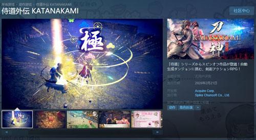 《侍道外传:刀神》Steam页面