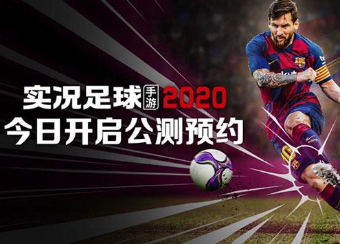 梅西小罗的足球故事分享 实况足球手游2020传奇球星采访视频曝光