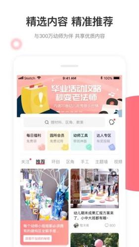 幼师口袋app
