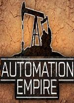 自�踊�帝��(Automation Empire)PC破解版