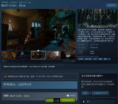 《半条命:Alyx》Steam商店页面