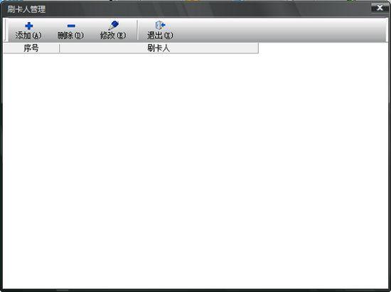 實創信用卡管理軟件圖片