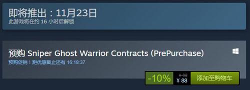 《狙击手:幽灵战士契约》Steam售价