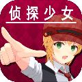 辩驳侦探安卓版1.2