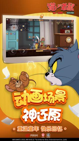 猫和老鼠官方手游截图1
