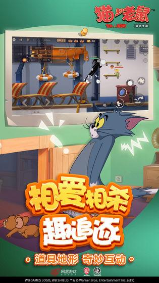 猫和老鼠官方手游截图2