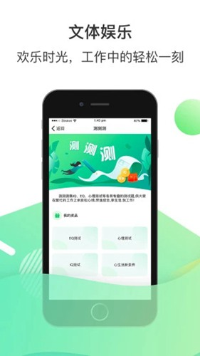 富士康爱口袋app截图3