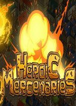 英勇雇佣兵(Heroic Mercenaries)PC版