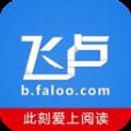 飞卢小说 安卓最新版本v5.3.3