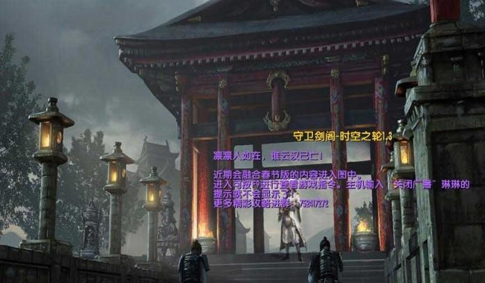 魔兽争霸3守卫剑阁时空之轮地图截图0