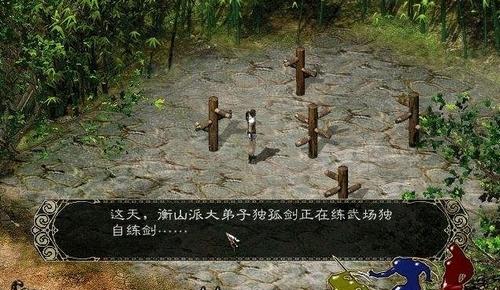 新剑侠情缘图片3