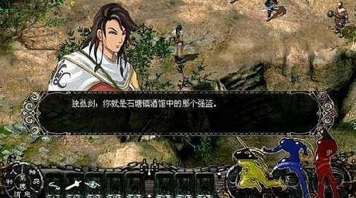 新剑侠情缘图片5