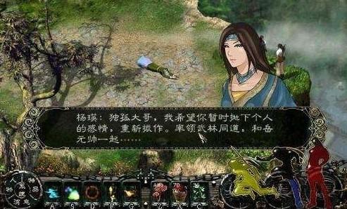 新剑侠情缘图片6
