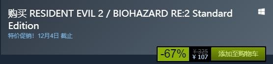 生化危机2重制版steam售价图片