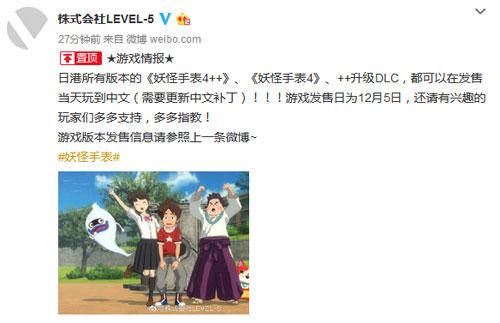 LEVEL-5官方微博截图