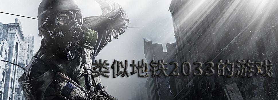 类似地铁2033的游戏_类似地铁2033的暗杀游戏下载_当游网