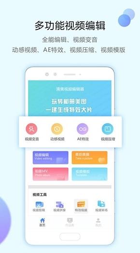 清爽视频编辑器app图片2