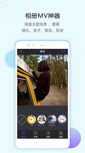 清爽视频编辑器app图片3